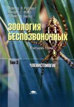 Зоология беспозвоночных: Функциональные и эволюционные аспекты. Том 3. Членистоногие