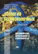 Зоология беспозвоночных: Функциональные и эволюционные аспекты. Том 4. Циклонейралии, щупальцевые и вторичноротые.