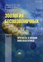 Зоология беспозвоночных: Функциональные и эволюционные аспекты. Том 1. Протисты и низшие многоклеточные