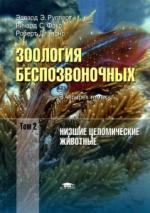 Зоология беспозвоночных: Функциональные и эволюционные аспекты. Том 2. Низшие целомические животные
