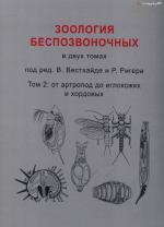 Зоология беспозвоночных. От артропод до иглокожих и хордовых.