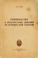 Руководство к практическим занятиям по исторической геологии