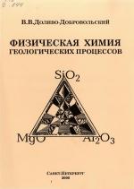 Физическая химия геологических процессов. Учебное пособие