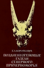 Поздненеогеновые газели северного Причерноморья
