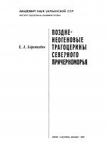 Поздненеогеновые трагоцерины северного Причерноморья