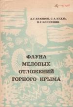 Фауна меловых отложений Горного Крыма. Практикум