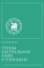 Совместная Советско-Монгольская палеонтологическая экспедиция. Выпуск 26. Птицы Центральной Азии в плиоцене
