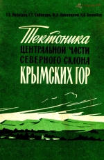 Тектоника центральной части северного склона Крымских гор и опыт её изучения