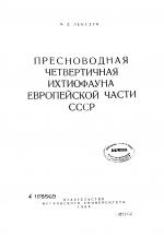 Пресноводная четвертичная ихтиофауна Европейской части СССР