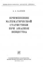 Применение математической статистики при анализе вещества