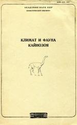 Труды зоологического института. Том 130. Климат и фауна Кайнозоя