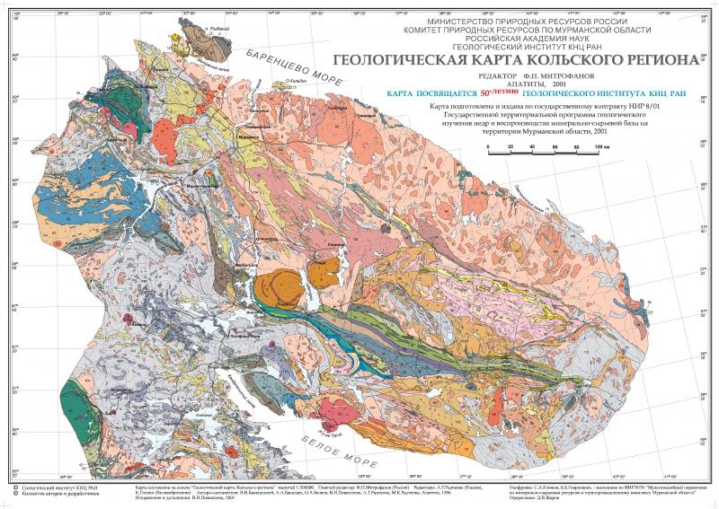 Геологическая карта Кольского полуострова | Геологический ...: http://www.geokniga.org/maps/2982
