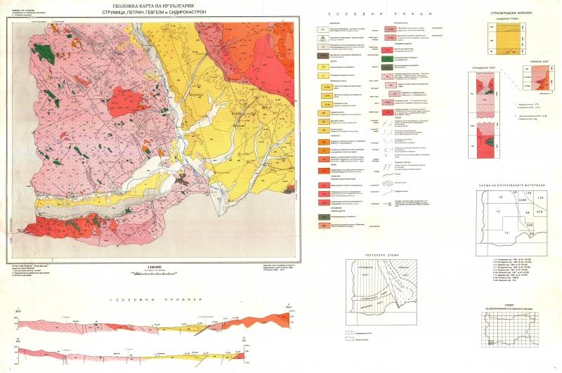 K 34 095 Strumica Petrich Gevgeli I Sidirokastron Geolozhka