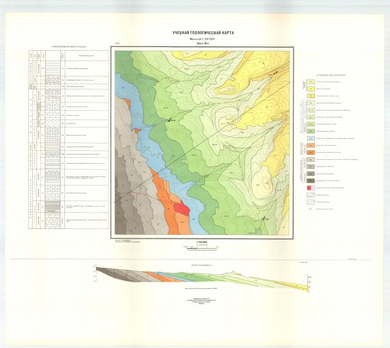 Учебная геологическая карта №5 | Геологический портал GeoKniga: http://www.geokniga.org/maps/1145?nocache=1