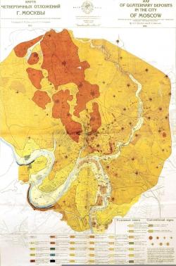 Атлас геологических и гидро-геологических карт города Москвы