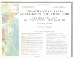Геологическая карта докембрия континентов