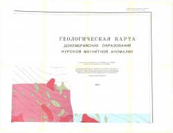 Геологическая карта докембрийских образований Курской магнитной аномалии