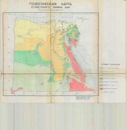 Геологическая карта Египетского района ОАР