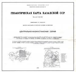 Геологическая карта Казахской ССР. Центрально-Казахстанская серия. Масштаб 1:500000. Условные обозначения