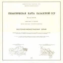 Геологическая карта Казахской ССР. Восточно-Казахстанская серия. Масштаб 1:500000. Условные обозначения