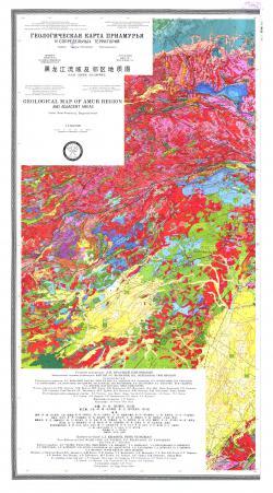 Геологическая карта Приамурья и сопредельных территорий