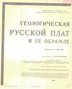 Геологическая карта Русской платформы и её обрамления