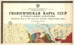 Геологическая карта СССР и прилегающих акваторий. Масштаб 1:2500000. 1983 год.