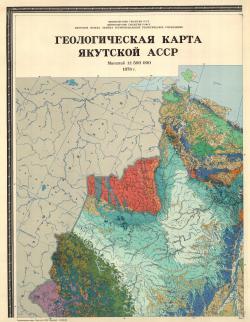 Геологическая карта Якутской АССР. Масштаб 1:1500000.