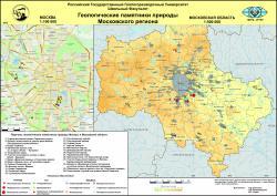 Геологические памятники природы Московского региона