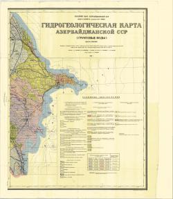 Гидрогеологическая карта Азербайджанской ССР. Грунтовые воды
