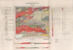 K-44-VII. Геологическая карта СССР. Серия Северо-Тянь-Шаньская
