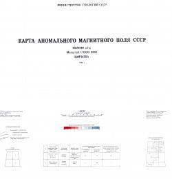 Карта аномального магнитного поля СССР. Изолинии (дельта Т)а. Камчатка.
