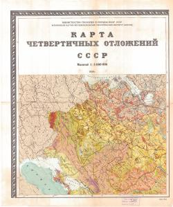 Карта четвертичных отложений СССР