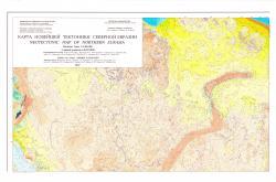 Карта новейшей тектоники Северной Евразии