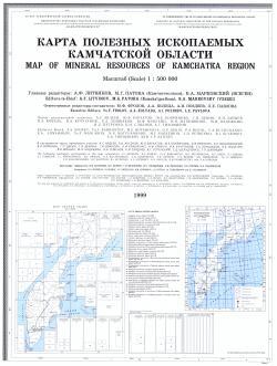 Карта полезных ископаемых Камчатской области