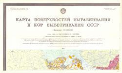 Карта поверхностей выравнивания и кор выветривания СССР