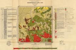 M-44-V. Геологическая карта СССР. Серия Алтайская