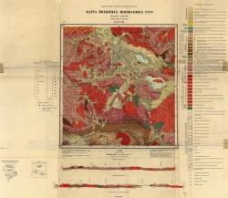 M-45-XVIII. Карта полезных ископаемых СССР. Серия Горно-Алтайская