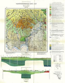 M-52-XXII. Гидрогеологическая карта СССР. Серия Амуро-Зейская