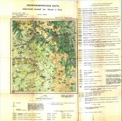 N-38-XXI. Гидрогеологическая карта междуречья верховий рек Мокши и Иссы