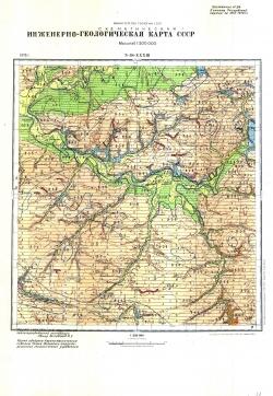 N-38-XXXIII. Схематическая инженерно-геологическая карта СССР