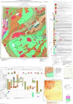 N-44 (Новосибирск). Государственная геологическая карта Российской Федерации. Третье поколение. Алтае-Саянская серия. Карта доюрских образований