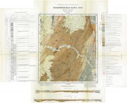 N-45-II. Геологическая карта СССР. Серия Кузбасская