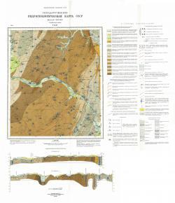 N-45-II. Гидрогеологическая карта СССР. Кузбасская серия