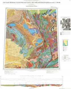 N-45 (Новокузнецк). Геологическая карта. Лист 1. Третье поколение. Алтае-Саянская серия