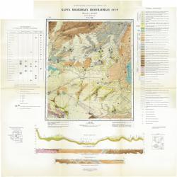 N-45-VIII. Карта полезных ископаемых СССР. Серия Кузбасская
