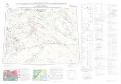 N-46,(47) (Абакан). Государственная геологическая карта Российской Федерации. Новая серия. Карта полезных ископаемых