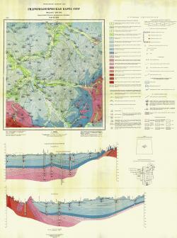N-48-XXXIII. Гидрогеологическая карта СССР. Серия Ангаро-Ленского артезианского бассеина
