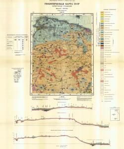 O-35-VI. Геологическая карта СССР. Четвертичные отложения. Серия Ильменская