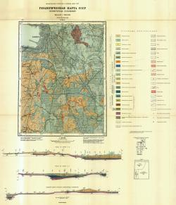 O-36-I. Геологическая карта СССР. Четвертичные отложения. Серия Ильменская